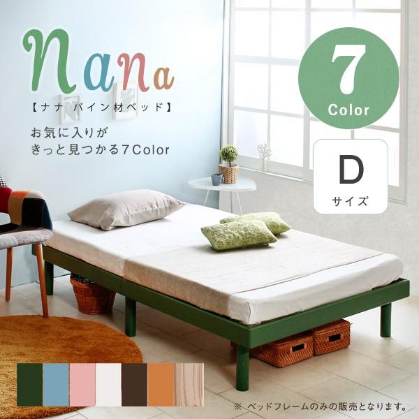北欧 パイン材すのこベッド【nana】ナナ フレー...