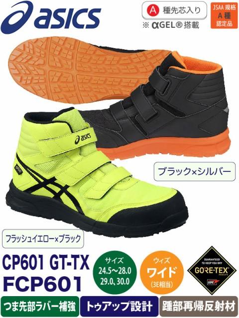 アシックス ウィンジョブ CP601 G-TX 防水透湿 FC...