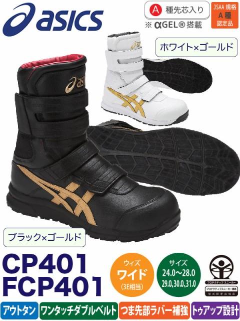 アシックス ウィンジョブ CP401 FCP401 asics 安...
