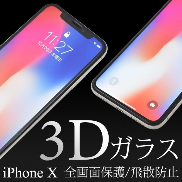 iphone x ガラスフィルム 全面保護 iphonex フィ...