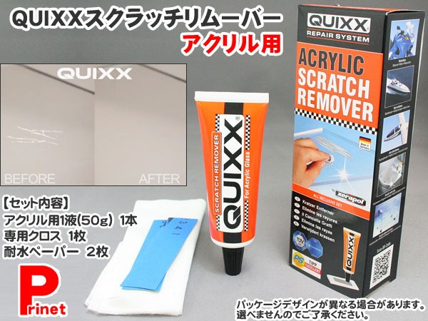 QUIXX クイックス スクラッチリムーバー アクリ...
