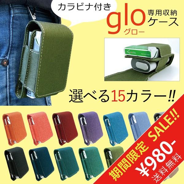 SALE! glo ケース 京のれん カバー グローケース...