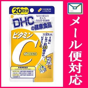 【メール便選択可】 DHC ビタミンC (ハードカプ...