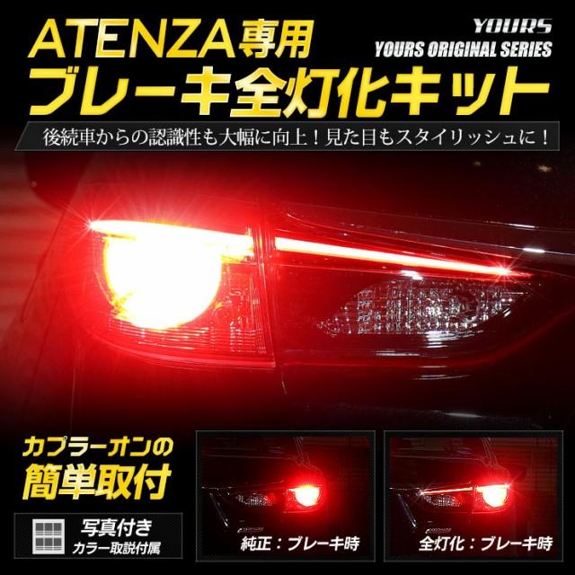 アテンザ 専用 ブレーキ全灯化キット テール LED ...