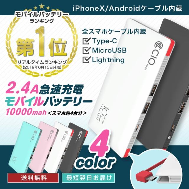 モバイルバッテリー iPhone Type-C ケーブル内蔵 大容量 10000mAh 軽量 薄型 充電器 コード内蔵 急速充電 2.4A iPhone