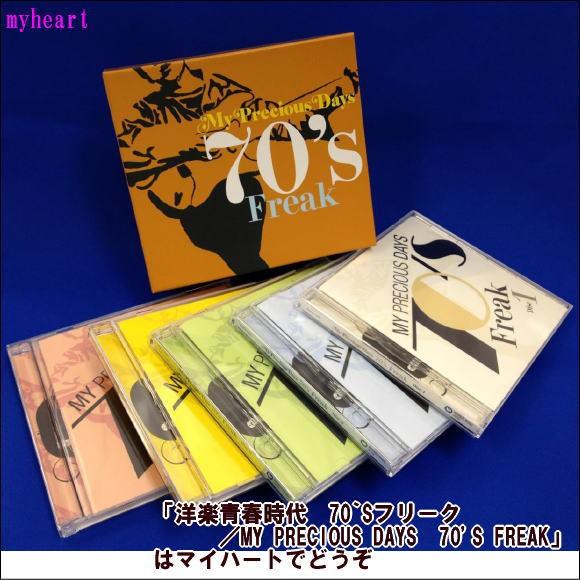 【宅配便通常送料0円】洋楽青春時代 70`Sフリー...