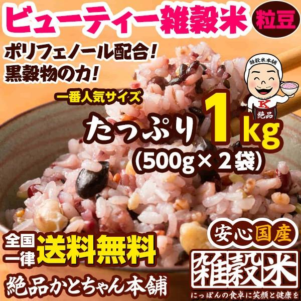 雑穀 ビューティー雑穀米(粒豆) 1kg (500g×2袋...