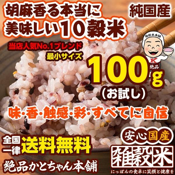 雑穀 胡麻香る本当に美味しい十穀米 100g 国産 お...