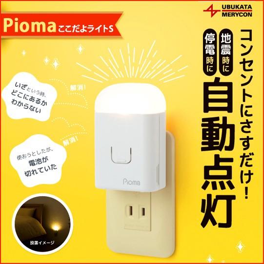 停電 自動点灯 ピオマここだよライト S UGL3-W【...