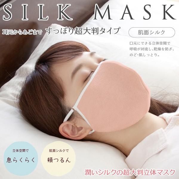 ナイトマスク おやすみマスク 潤いシルクの超大判...