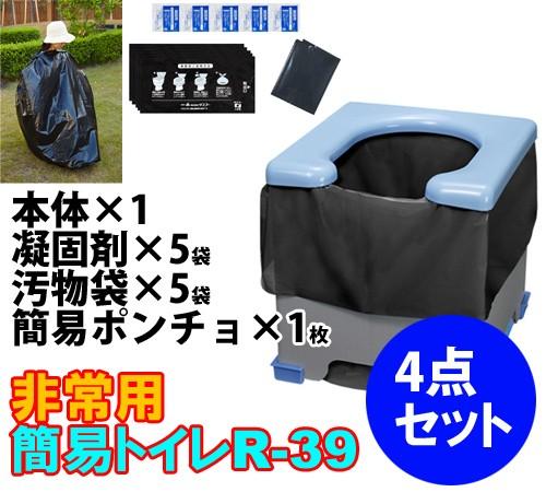 簡易トイレ 非常用 簡易ポータブルトイレ R-39【...