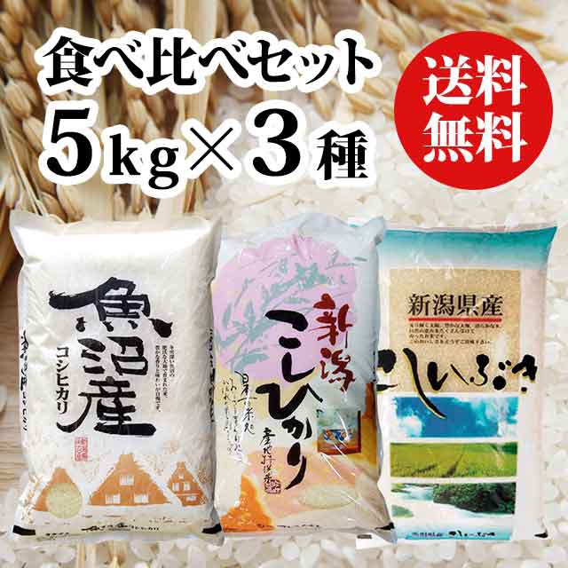 【食べ比べ】新潟の新米5kg × 3種類セット【送料...