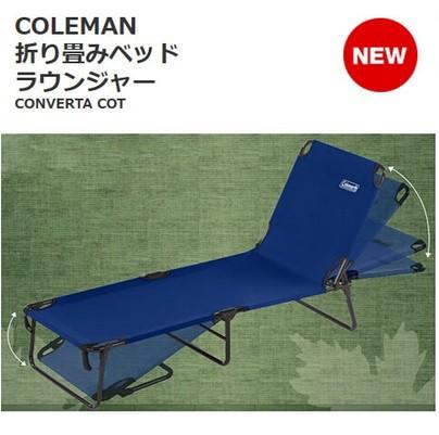 【送料無料】Coleman コンバータ コット/ラウンジ...