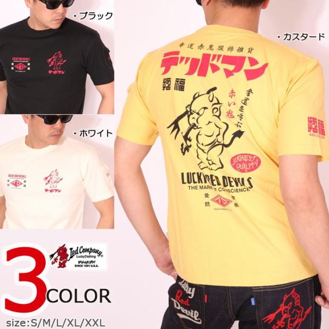 TEDMAN テッドマン 半袖Tシャツ(TDSS-481)【送料...