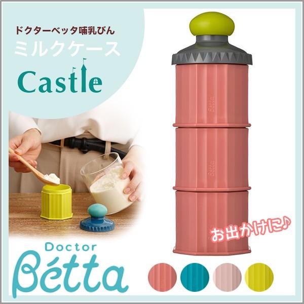 0a91b4a191c580 Betta ベッタ ミルクケース Castle キャッスル 日本製 ロート付き 携帯用 調乳 ベビー用品