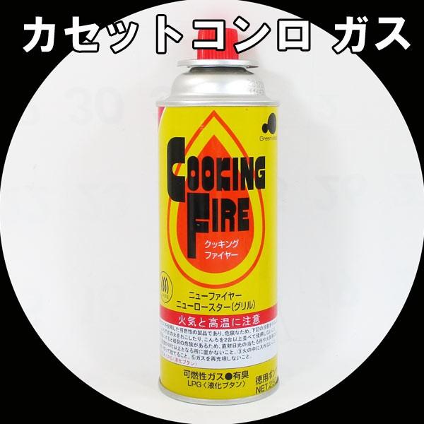 『送料無料』カセットコンロ用ガス  250gx3本組...