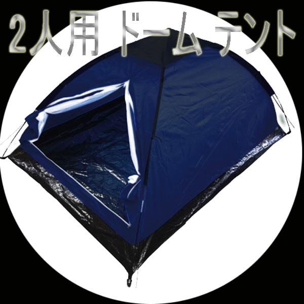 『ついでに買ってお得』2人用ドームテント■MCO-2...