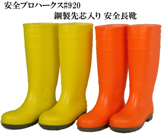 安全プロハークス#920(安全長靴)セーフティーブ...
