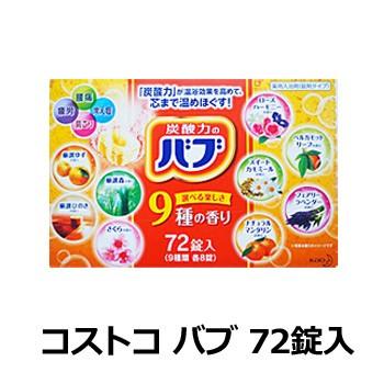 【送料無料】コストコ バブ 72錠入 入浴剤 バブ ...