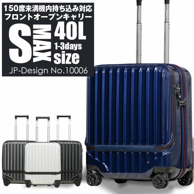 スーツケース 小型 S-MAXサイズ new 10006 ビジネ...