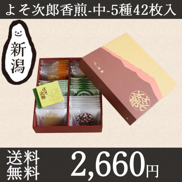 煎餅 せんべい 新潟 名菓 ギフト 詰合せ 送料無料...