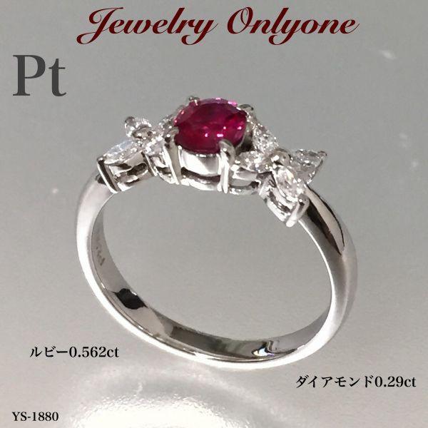 ルビー ダイアモンド入り プラチナリング Pt Ring...