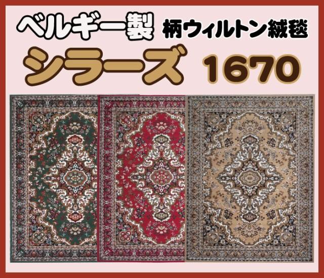 ベルギー製 柄ウィルトン織りカーペット・ジュー...