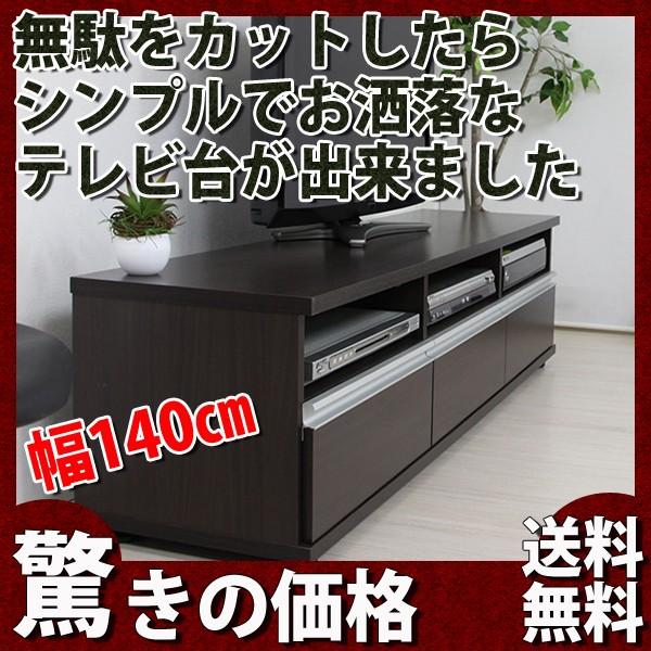 テレビ台 ローボード テレビボード 140cm ロータ...