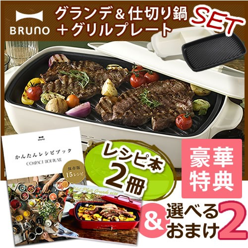 BRUNO ホットプレート グランデサイズ 仕切り鍋+...
