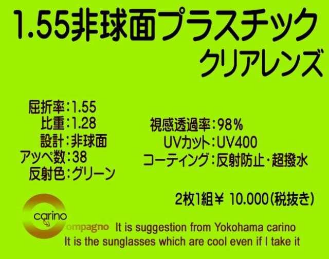 ★度付1.55非球面プラスチッククリアレンズ★