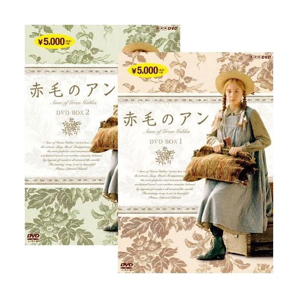 【送料無料】 赤毛のアン (新価格版)  全巻 (D...