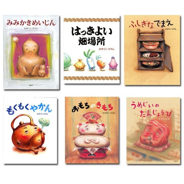 【送料無料】 かがくいひろしの絵本 全6巻