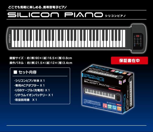 【送料無料】 携帯型電子ピアノ SILICON PIANO ...