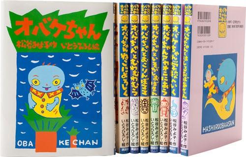 【送料無料】 オバケちゃんの本 全9巻セット