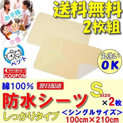【2枚組/送料無料/SALE】綿100%パイル地 防水シー...