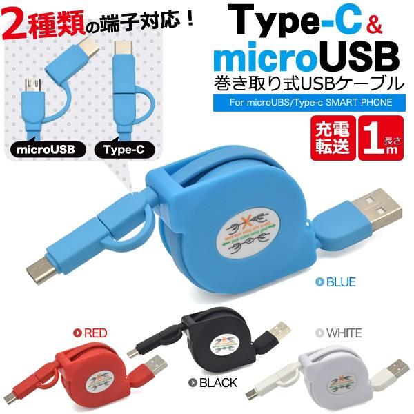 microUSB & Type-C 巻き取り式USBケーブル  1m(...