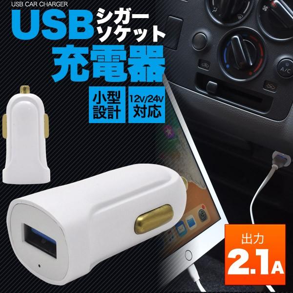 【シガーソケットUSB充電器】小型設計 12/24V対応...