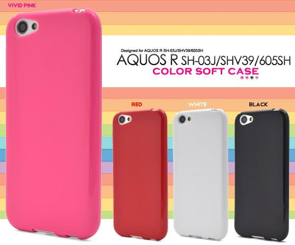 AQUOS R SH-03J/SHV39/605SH用 カラーソフトケー...