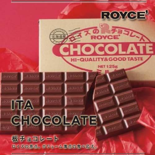 ROYCE ロイズ 板チョコレート ミルク