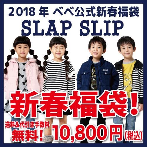 S.新春特別【SLAP SLIP/スラップスリップ】2018年...