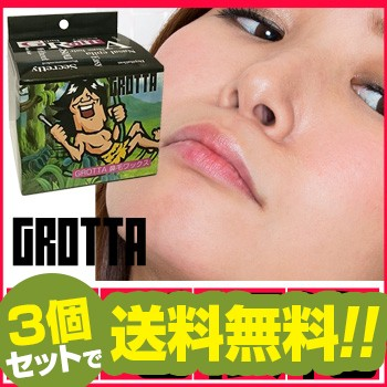 送料無料3個セット 【GROTTA(グロッタ)】 鼻毛...