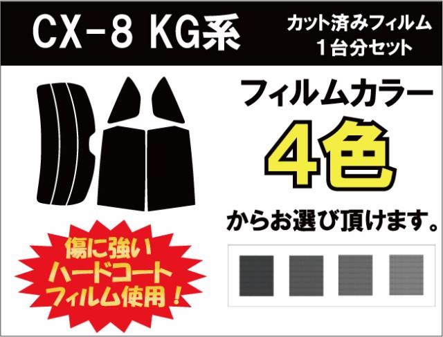 CX-8 (KG) カット済みカーフィルム リアセット ス...
