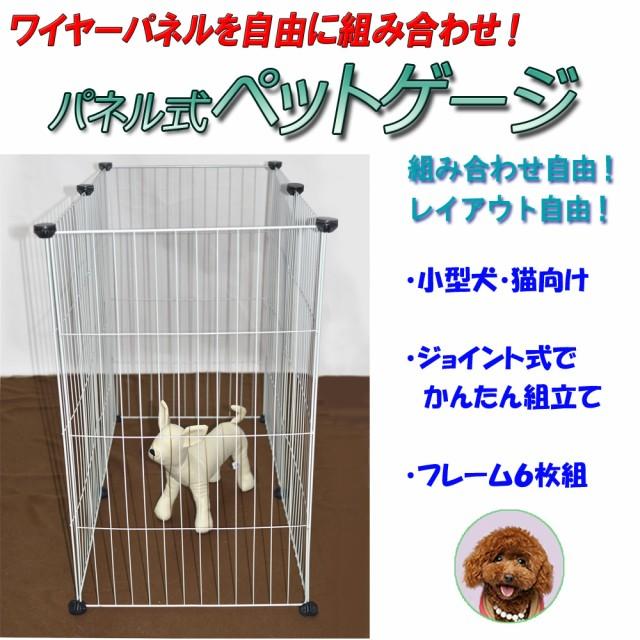 【送料無料】パネル式ペットゲージ[金属パネル]6...