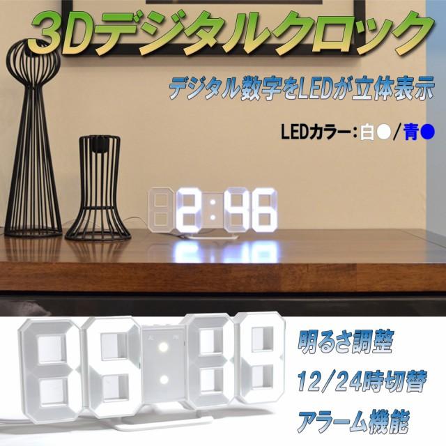 【送料無料】3D LEDデジタルクロック 白/青L...