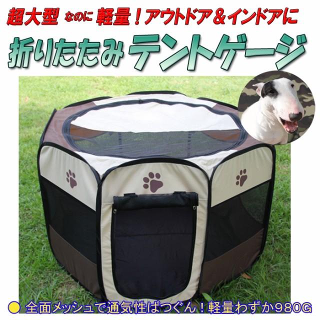 【送料無料】ペットサークル テント 折りたたみ M...