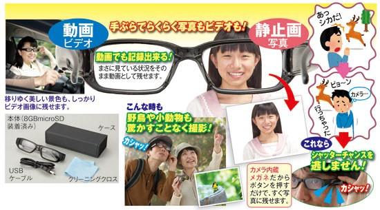 感動見たままカメラ内蔵メガネ(55430-000)