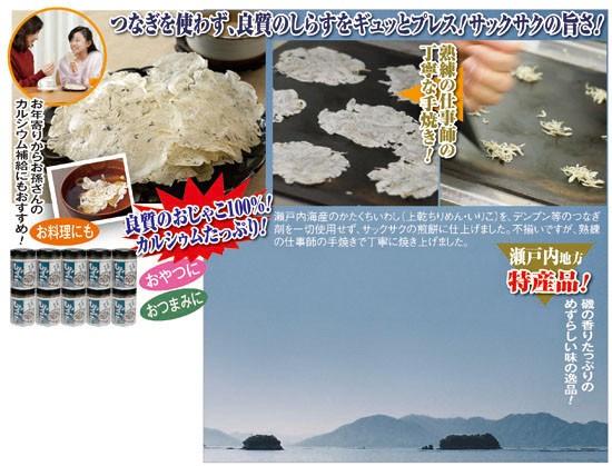 素材そのまま薄焼小魚せんべい(10パックセット)...