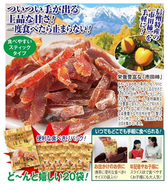 やみつきひとくち干し柿(20袋組)(55484-000)