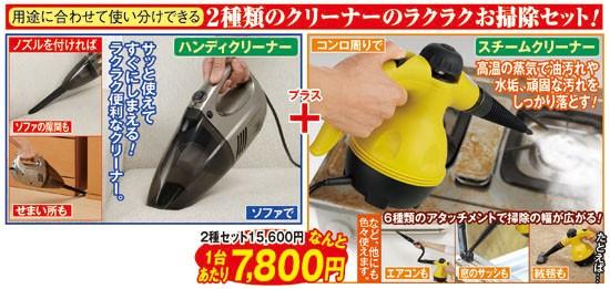 ノズルが便利なクリーナー(2種セット)(55502-0...