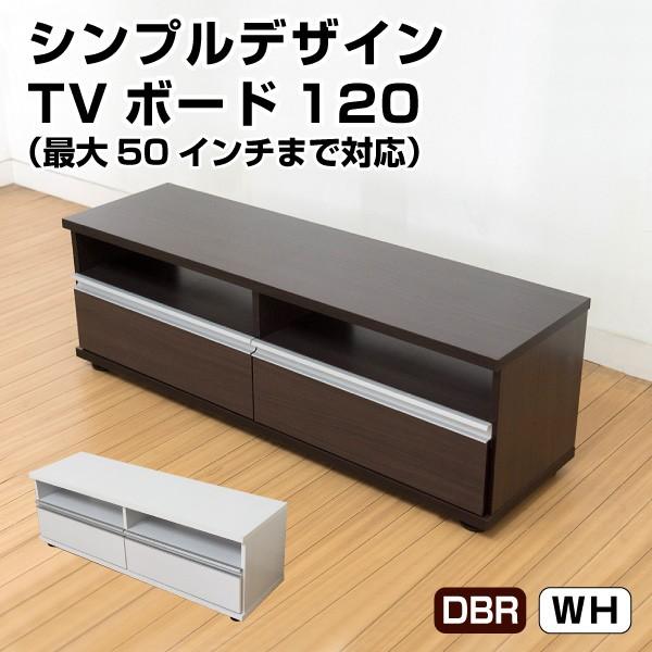 テレビ台 ローボード テレビボード 120cm ロータ...